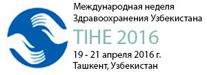 Международная неделя Здравоохранения Узбекистана TIHE 2016 19 - 21 апреля 2016 г Ташкент, Узбекистан