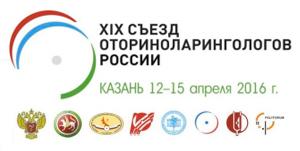 XIX Съезд оториноларингологов России 12-15 апреля 2016 в Казани