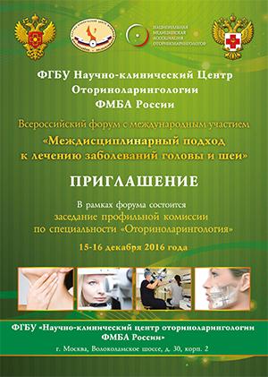 15-16 декабря 2016 года II Всероссийский Форум с международным участием Междисциплинарный подход к лечению заболеваний головы и шеи